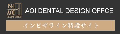 葵デンタルデザインオフィス・インビザライン