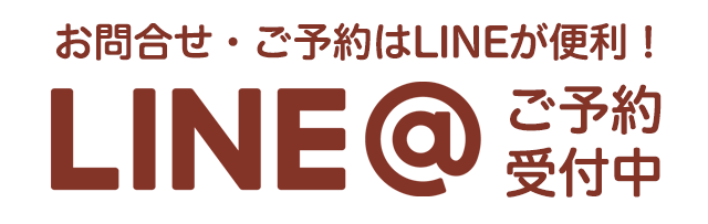LINE@ 予約受付中