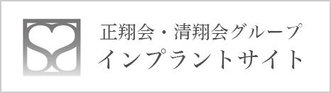 医療法人清翔会インプラントサイト