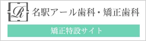 名駅アール歯科